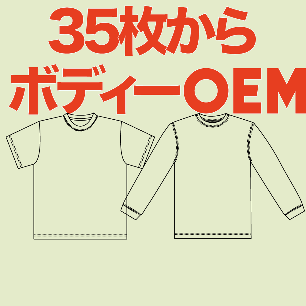 35枚〜ボディーオーダーOEM