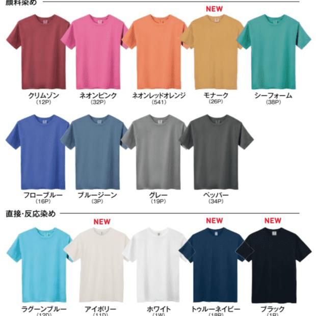 COMFORT COLORS 1717 6.1オンス アダルトリングスパン Tシャツ アメリカンフィット カラー